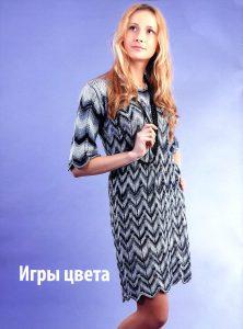 Платье с зигзагообразным узором спицами