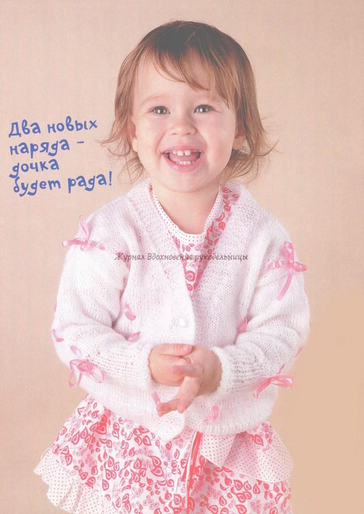 Как связать жилетку спицами для ребенка