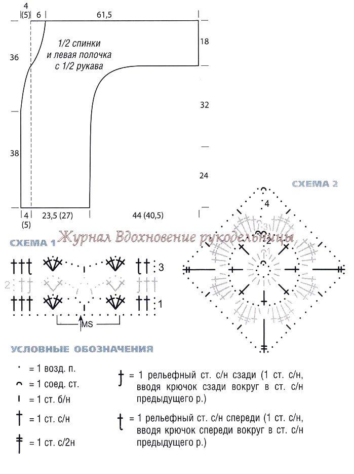 Вязание летучая мышь вязание схемы 45