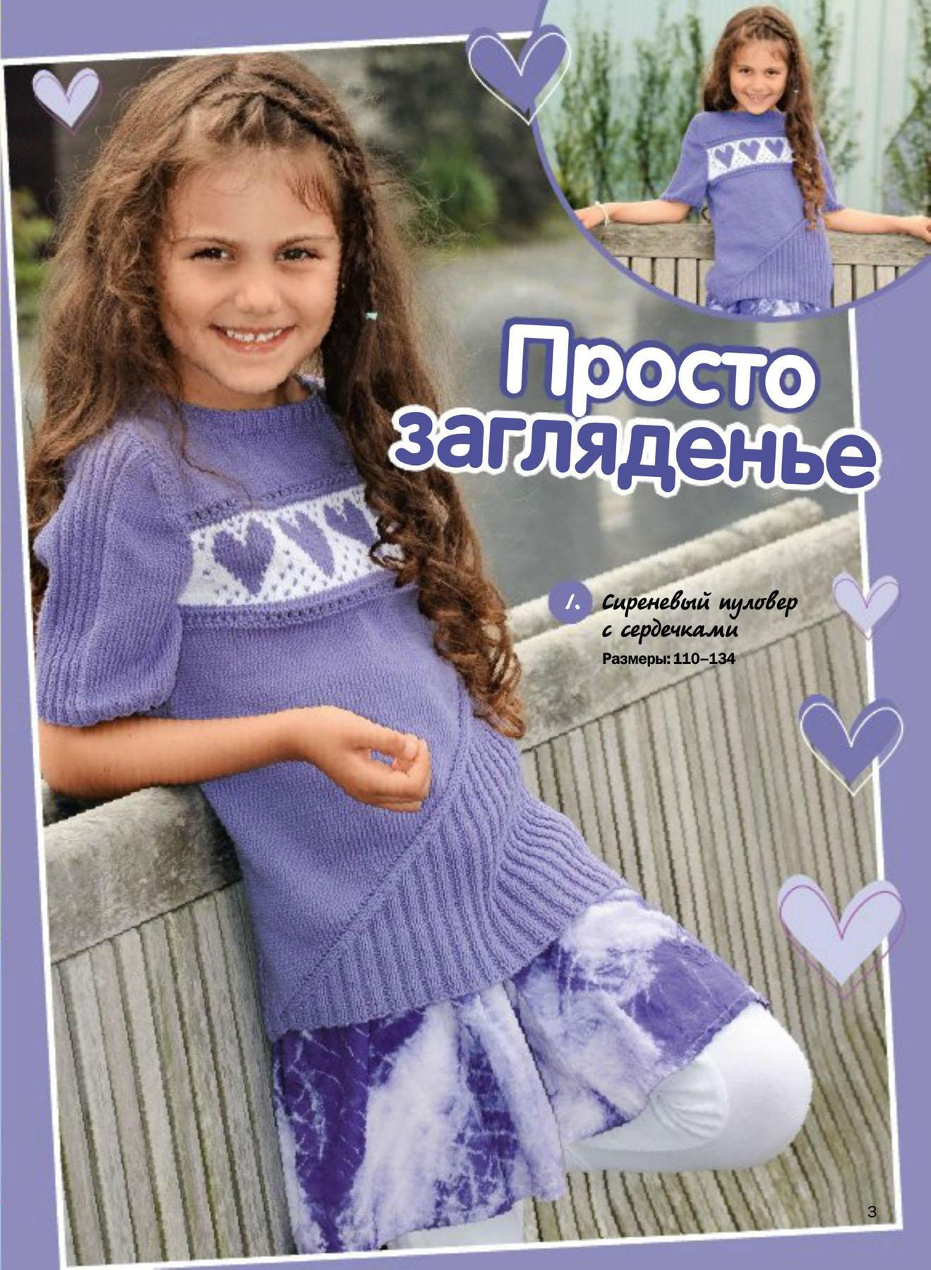 Как вязать кофту для девочки 7 лет