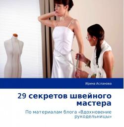 Irina book