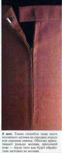 Как втачать молнию в шов (Шитье и крой)