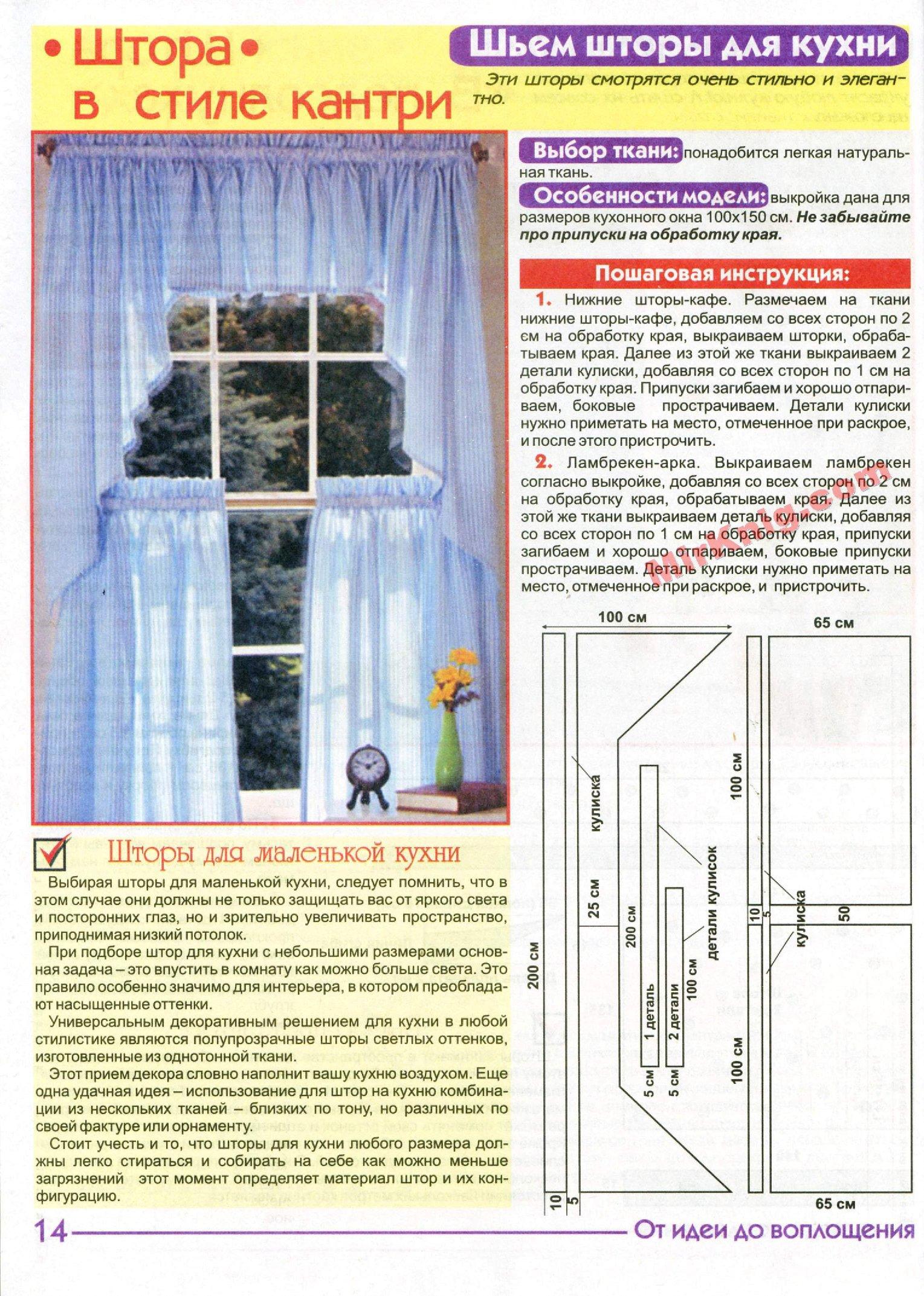 Классические шторы своими руками пошаговая инструкция