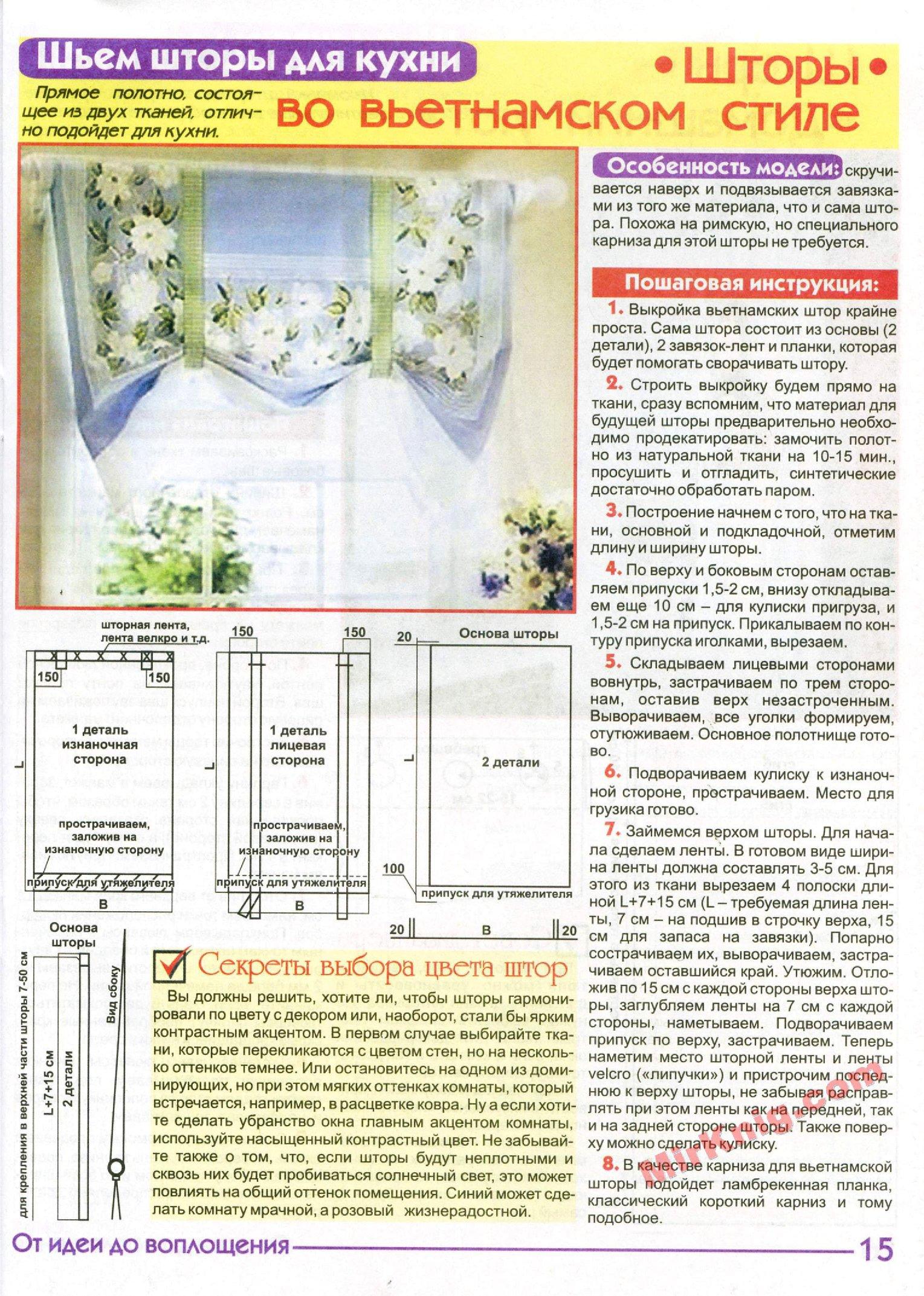 Как сшить ночные шторы пошаговая инструкция