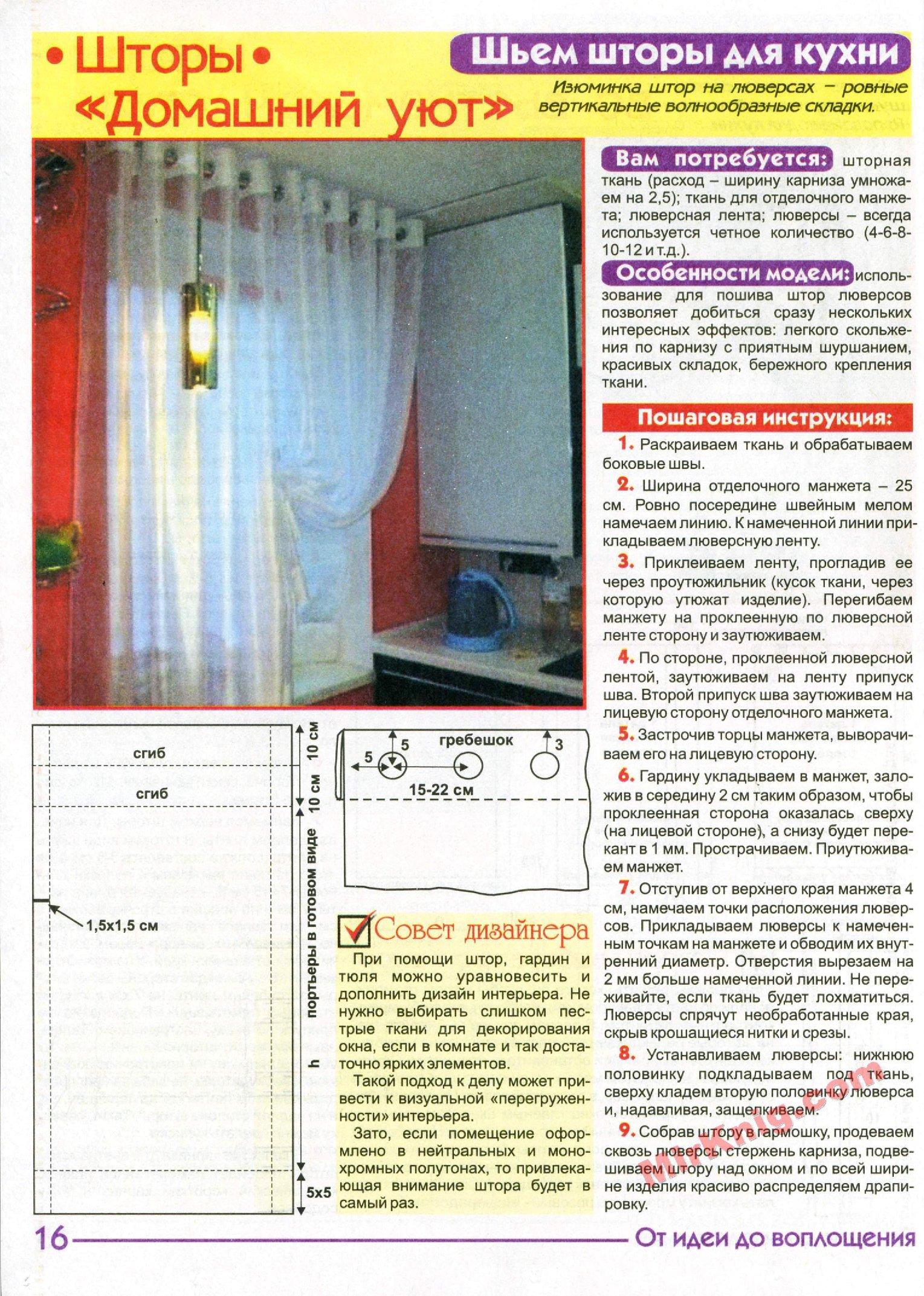 Как правильно сшить красивые шторы на окна своими руками : пошив штор 6