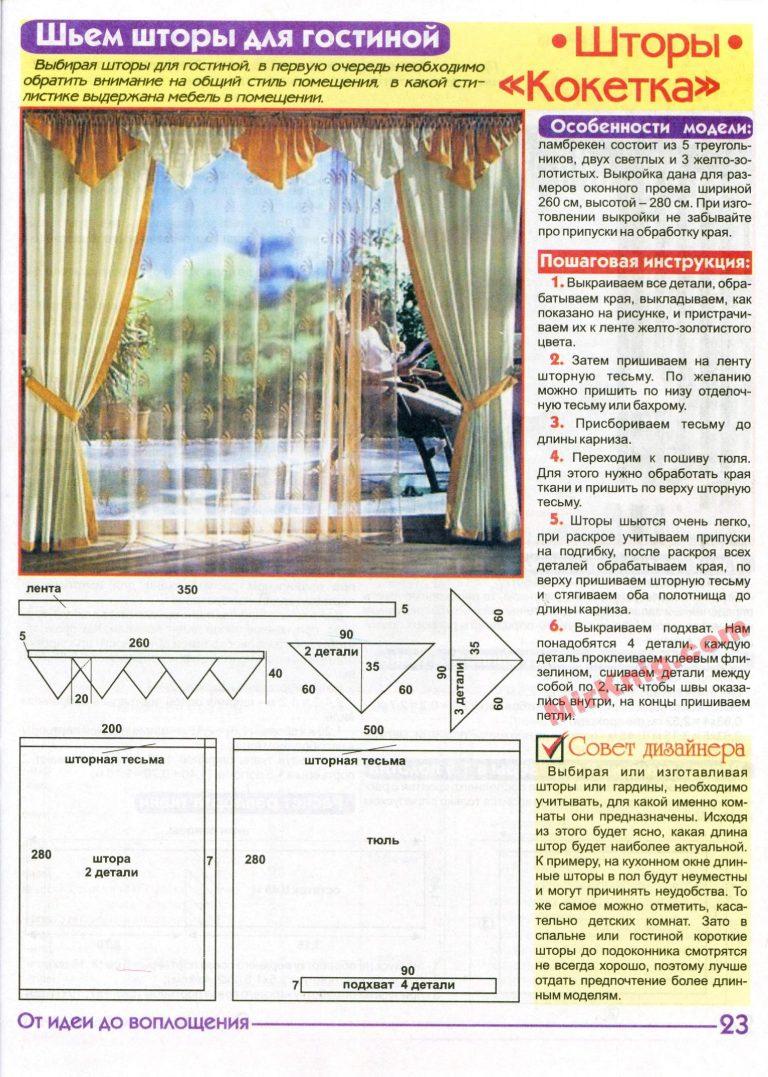 Как сшить шторы своими руками фото дизайн