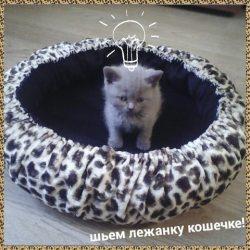 МК по пошиву гнездышка для домашнего питомца (Шитье и крой)
