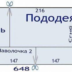 РАСКРОЙ ПОСТЕЛЬНОГО БЕЛЬЯ (Шитье и крой)