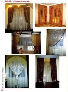 Шьем Шикарные шторы (Шитье и крой)