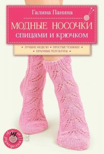 Носки Карамелька (Вязание спицами)