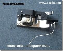 Лапка для соединения деталей встык (Шитье и крой)