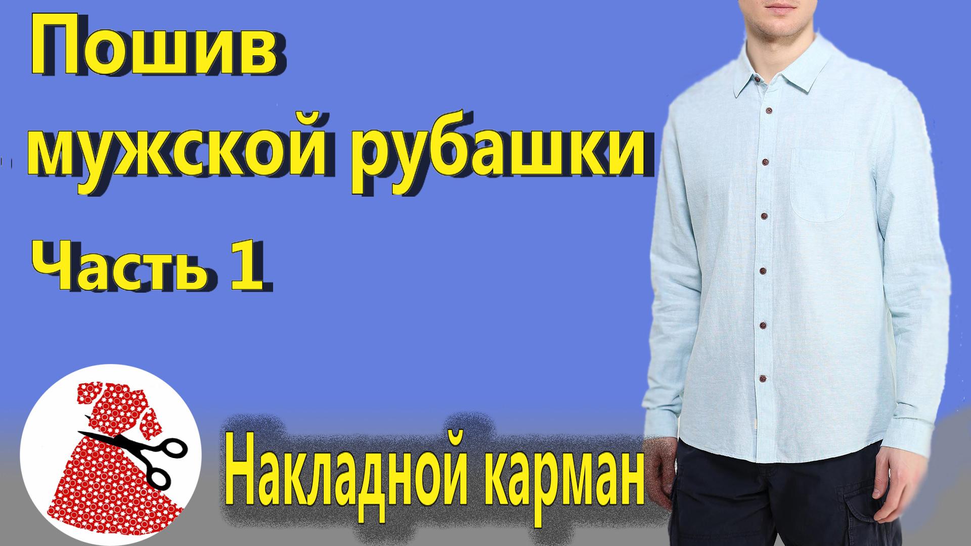 poshiv-muzhskoj-rubashki-chast-1_nakladnoj-karman