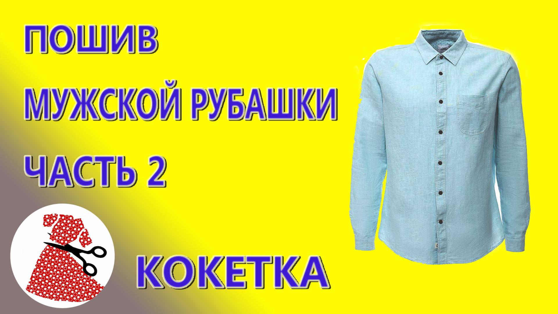 poshiv-muzhskoj-rubashki-chast-2-koketka