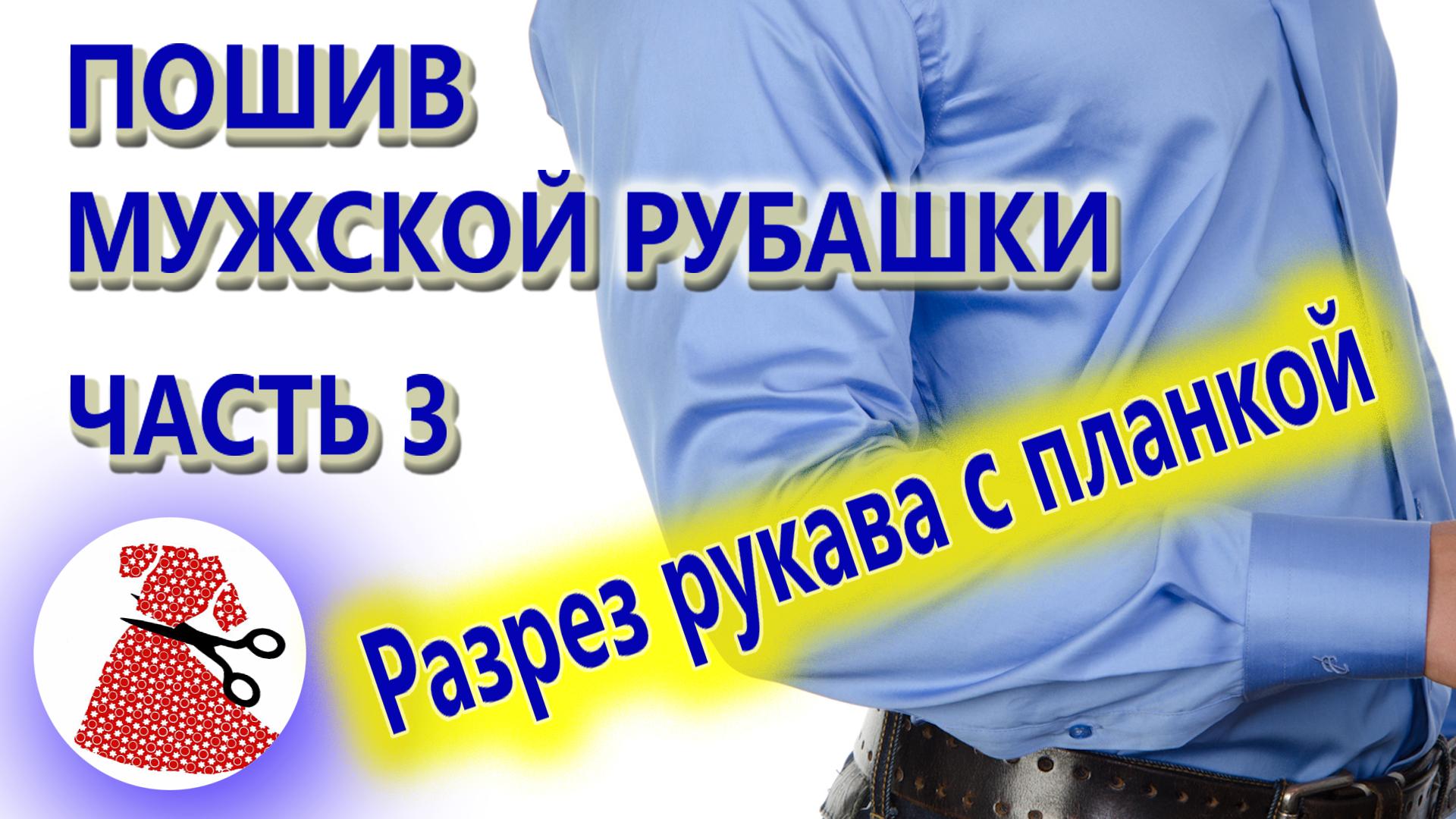 poshiv-muzhskoj-rubashki-chast-3-razrez-rukava-s-plankoj