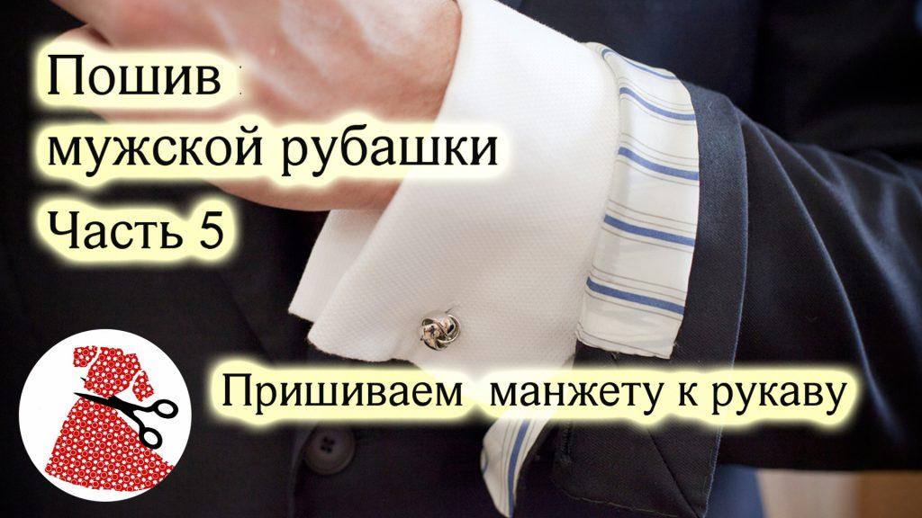 kak-prishit-manzhetu-k-rukavu