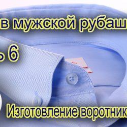 ПОШИВ МУЖСКОЙ РУБАШКИ ЧАСТЬ 6 \ ИЗГОТОВЛЕНИЕ ВОРОТНИКА СТОЙКИ (Шитье и крой)