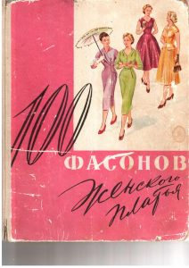 Перемещение вытачек из книги «100 фасонов женского платья», 1961 (Шитье и крой)