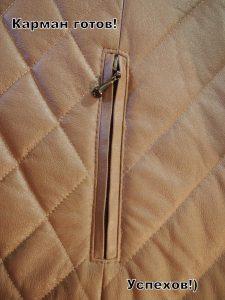 Карман в рамку в шве синтепонового пальто (Шитье и крой)