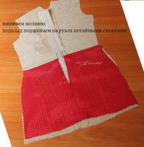 Как пришить подклад на юбку в платье с молнией (Шитье и крой)