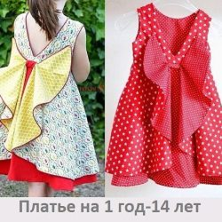 Выкройка летнего платья для девочки от 1 года до 14 лет (Шитье и крой)