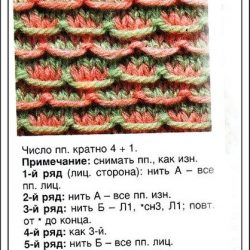 Цветные узоры спицами (УЗОРЫ СПИЦАМИ)
