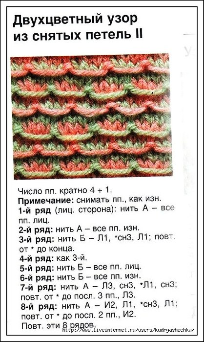 Вязание двухцветный узор из снятых петель