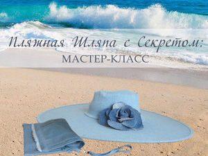 Шьем пляжную шляпу с секретом (Шитье и крой)