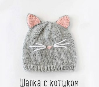 Шапка с котиком для малыша (Вязание спицами)