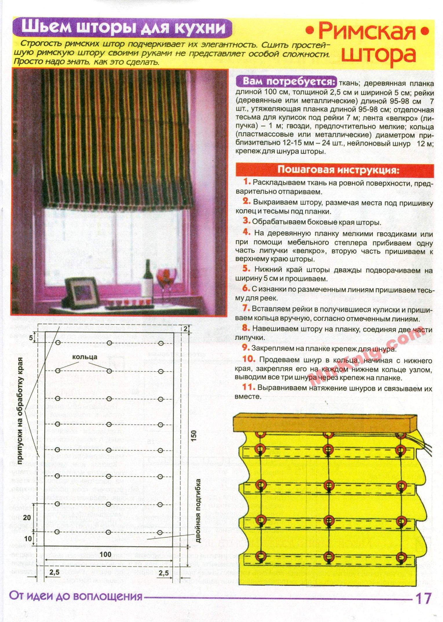 Как сшить римские шторы фото пошагово