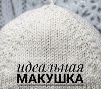 Один из вариантов убавления петель макушки шапки (Уроки и МК по ВЯЗАНИЮ)