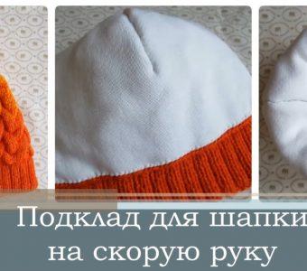 Утепляем вязаные шапочки флисом (Шитье и крой)