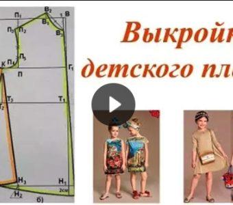 Построение чертежа основы детского платья (Шитье и крой)