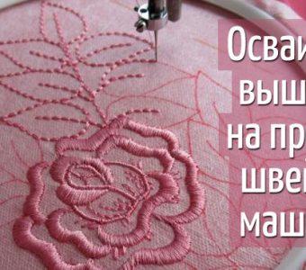 Вышиваем на простой швейной машинке (Шитье и крой)