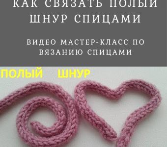 Как связать полый шнур спицами (Уроки и МК по ВЯЗАНИЮ)