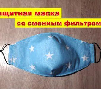 Защитная маска с фильтром (Шитье и крой)