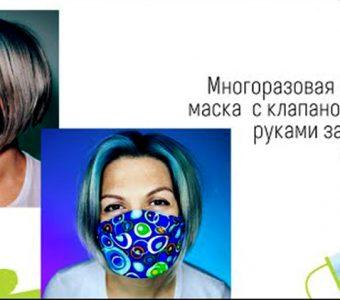 Многоразовая защитная маска с клапаном своими руками за 15 минут (Шитье и крой)