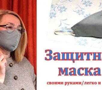 Самый ЛЕГКИЙ И БЫСТРЫЙ СПОСОБ сшить многоразовую маску для лица (Шитье и крой)