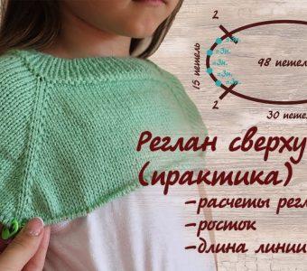 Расчёты при вязании свитера регланом сверху (Уроки и МК по ВЯЗАНИЮ)