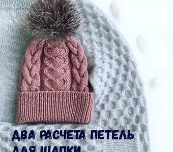 2 варианта расчета количества петель для вязания шапки (Уроки и МК по ВЯЗАНИЮ)