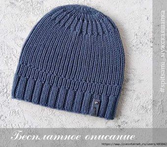 Описание лаконичной, элегантной и солидной мужской шапки (Вязание спицами)